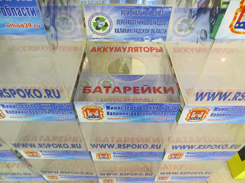 Калининградской области» и